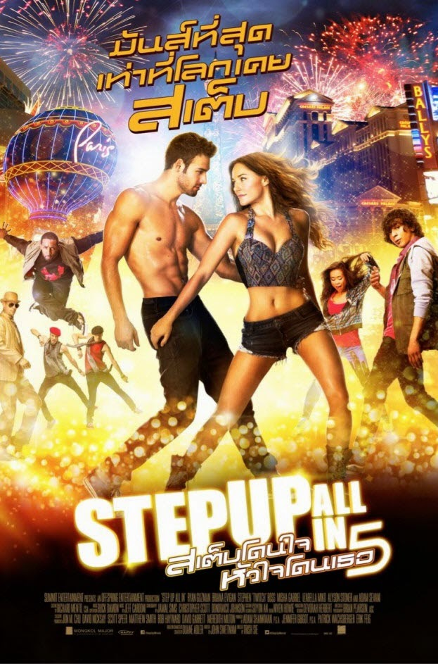 Poster หนัง Step Up All In - สเต็บโดนใจ หัวใจโดนเธอ 5