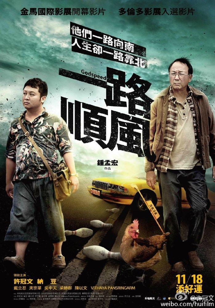 Xem Phim Chuyến Xe Đen Đủi 2016