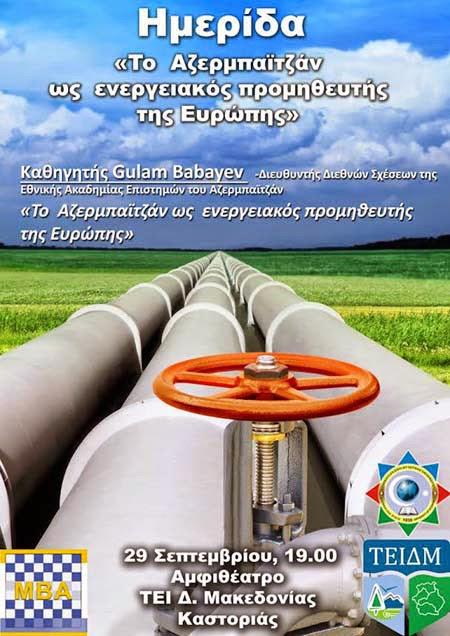 """Σήμερα στην Καστοριά ημερίδα """"Το Αζερμπαϊτζάν ως ενεργειακός προμηθευτής της Ευρώπης"""""""