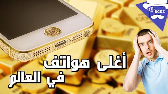أغلى هواتف في العالم  - أسعار خيالية - مدونة الأهراس