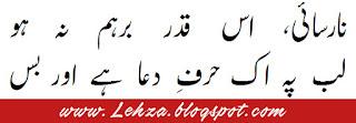 Na-Rasaye, Es Qadar Barham Na Ho Lab Pa Ek Harf e Dua Hai Aur Bus
