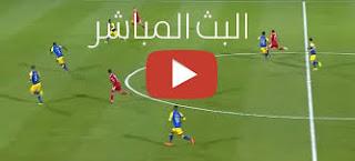 مباشر مشاهدة مباراة النصر والوحدة بث مباشر 5-8-2019 دوري ابطال اسيا يوتيوب بدون تقطيع