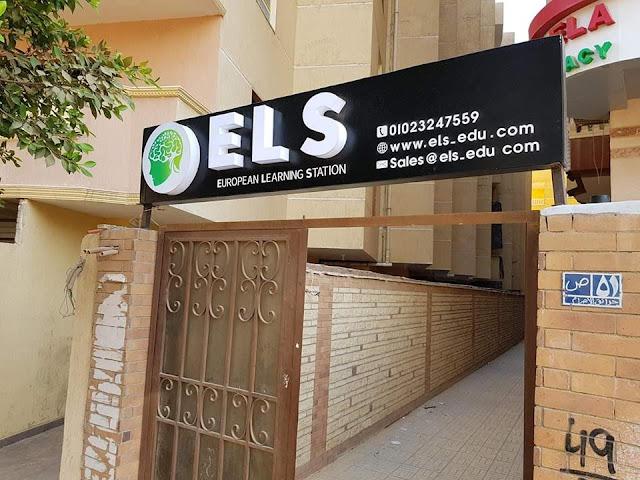 مبادرة محطة التعلم اﻷوروبى بمصر تواصل خدماتها المدعمة لشباب الباحثين
