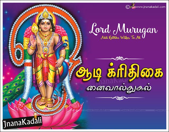 Tamil Aadi Krithigai Greetings Sayings and Tamil Aadi Krithigai Messages Images, Best Tamil Aadi Krithigai Quotations Images,All Time Best Tamil Aadi Krithigai Kavithai Online,Best Tamil Aadi Krithigai Wallpapers, Aadi Krithigai Tamil Greetings, Aadi Krithigai Tamil  Quotes, Aadi Krithigai Tamil Quotations, Aadi Krithigai Tamil Language Quotes, Aadi Krithigai Kavithai