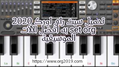 تحميل سيت راي اورك 2020 set org به أفضل الآلات الموسيقية