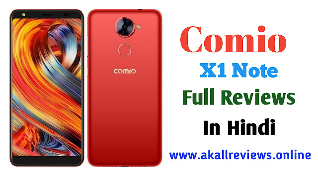 Comio X1 Note Full Specification In Hindi