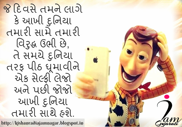 Gujarati Suvichar On Self Motivation