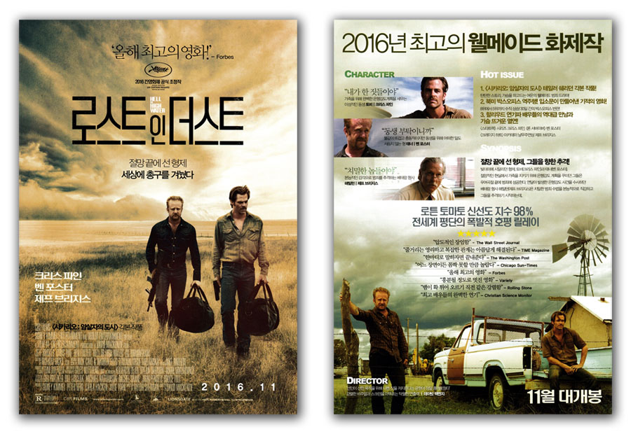 Gakgoong Posters Hell Or High Water Comancheria Movie Film Poster 2016 Chris Pine Ben Foster Jeff Bridges Katy Mixon Dale Dickey Kevin Rankin Melanie Papalia Amber Midthunder Gil Birmingham David Mackenzie