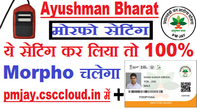 how to install morpho device in ayushman bharat csc vle 100% work
