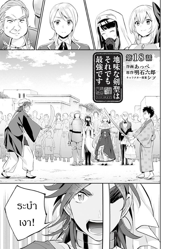 อ่านการ์ตูน Jimi na Kensei wa Sore Demo Saikyou desu ตอนที่ 18 หน้าที่ 1
