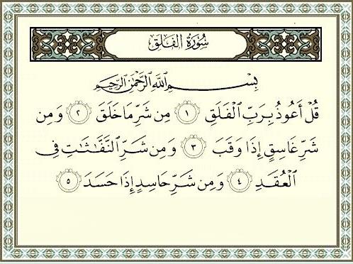 سورة الفلق Al Falaq مدونة طارق شهاب