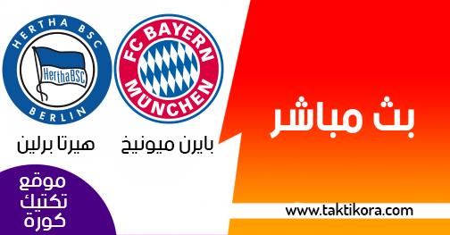 مشاهدة مباراة بايرن ميونخ وهيرتا برلين بث مباشر اليوم 23-02-2019 الدوري الالماني