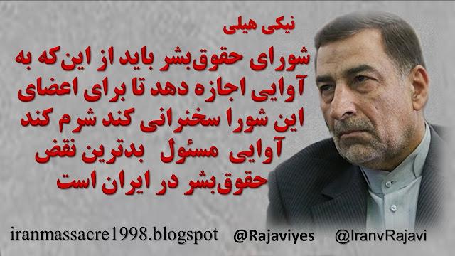 علیرضا آوایی وزیر دادگستری کابینه آخوند روحانی