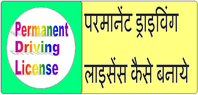 Permanent driving license kaise banaye, in hindi