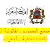 تحميل جميع النصوص القانونية المتعلقة بالمادة المدنية  بالمغرب  pdf