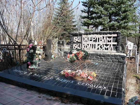 Славянск. Памятник жертвам фашизма на кладбище