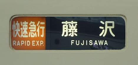 小田急電鉄 快速急行 藤沢行き4 8000形(RAPID EXP.表示)