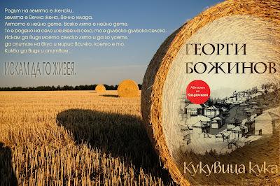 http://hermesbooks.com/kukuvica-kuka.html