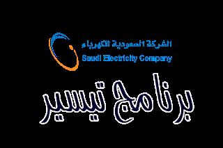 برنامج تيسير لتقسيط المديونيات ودفع الفواتير الكهرباء عبر الموقع الرسمي الشركة السعودية للكهرباء