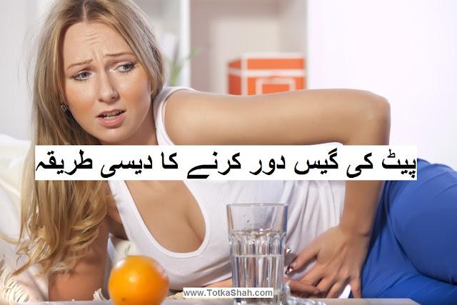 Pait Ki Gas Ko Desi ilaj in Urdu -  پیٹ کی گیس دور کرنے کا دیسی طریقہ