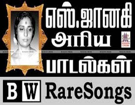 S Janaki Rare Songs – Tamil Song