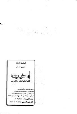 تراجم لبعض علماء القراءات - محمد سالم محيسن