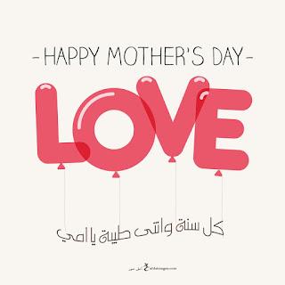 صور بوستات عيد الام 2019 كل سنة و انتي طيبة يا أمي Happy Mother's Day