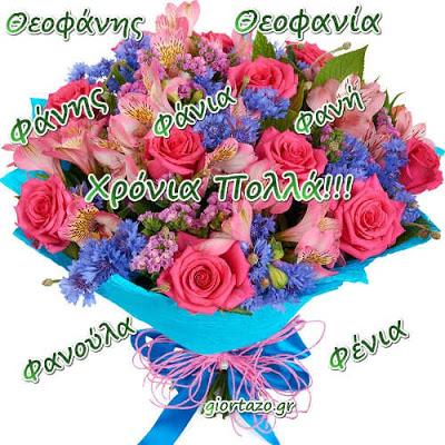 12 Μαρτίου 🌹🌹🌹 Σήμερα γιορτάζουν οι: Θεοφάνης, Φάνης, Θεοφανία, Φάνια, Φανή, Φένια, Φανούλα giortazo