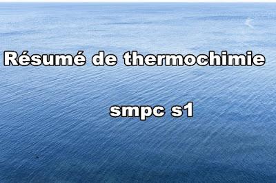 résumé du cour thermochimie smpc s1