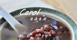 Carol 自在生活 : 紅豆薏仁湯。電子鍋