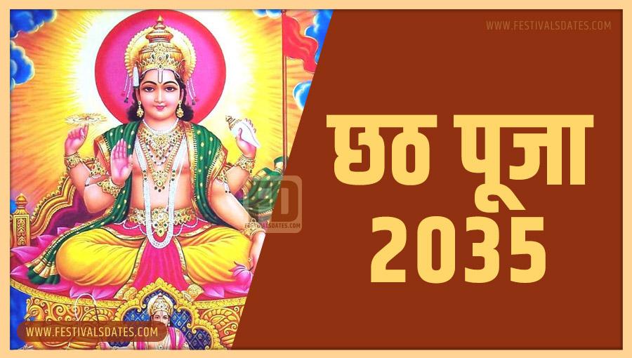 2035 छठ पूजा तारीख व समय भारतीय समय अनुसार