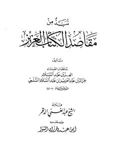 Download Kitab Izzuddin Bin Abdissalam Tentang Maqashid al-Quran