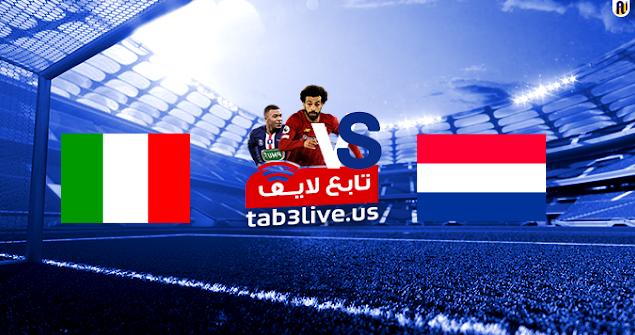 مشاهدة مباراة هولندا وايطاليا بث مباشر اليوم 2020/09/07 دوري الأمم الأوروبية