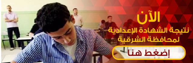 ظهرت الان نتيجة الشهادة الاعدادية محافظة الشرقية الترم الأول 2017 بالاسم ورقم الجلوس