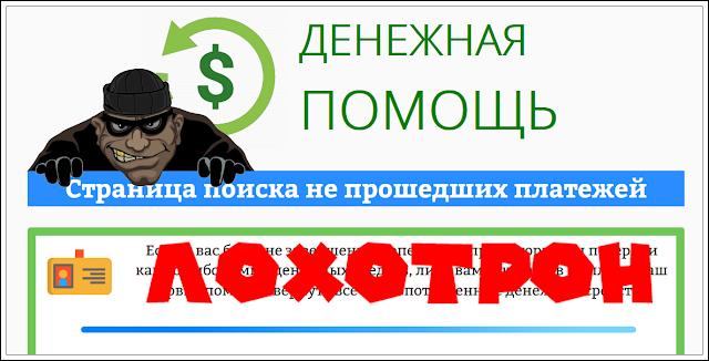 infomoneys.ru Отзывы, развод на деньги, обман