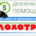 [ЛОХОТРОН] Международная акция Возвратный платеж Отзывы