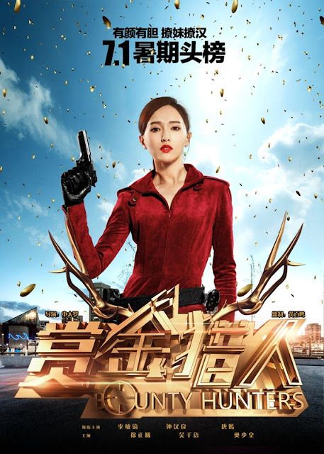 2016 Chinese movie Bounty Hunters