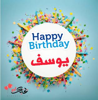 تورتة عيد ميلاد يوسف happy birthday youssef 2019