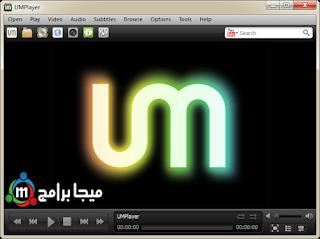 تنزيل برنامج umplayer كامل لتشغيل الفيديوهات أخر إصدار