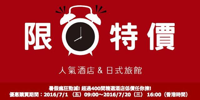 e路東瀛「暑假限時促」,日本超過400間酒店限時特價,優惠至7月20日。