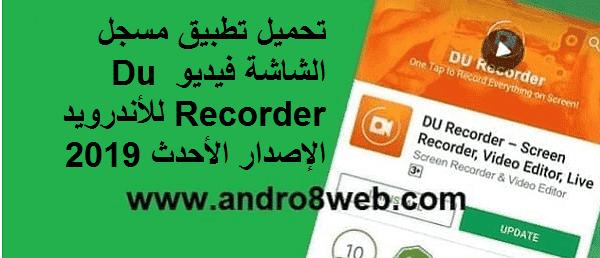 تحميل تطبيق مسجل الشاشة فيديو Du Recorder للأندرويد الإصدار الأحدث 2019,تحميل,تطبيق,مسجل,الشاشه,فيديو,Du,Recorder,للأندرويد,الإصدار,2019,تحميل برنامج تصوير الشاشة فيديو للأندرويد Du Recorder 2019,تطبيق لتصوير الشاشة بشكل ثابت وجوده عالية جداً,تحميل وتنزيل آخر تحديث تطبيق مسجل الشاشة ومحرر الفيديو Du Recorder للأندرويد الإصدار الأحدث 2019 مجاني برابط مباشر,تحميل وتنزيل آخر تحديث تطبيق مسجل الشاشة ومحرر الفيديو Du Recorder للأندرويد الإصدار الأحدث 2019,تحميل تطبيق تعديل على مقاطع الفيديو 2019,تحميل تطبيق مسجل الشاشة فيديو Du Recorder للأندرويد آخر إصدار 2019,تحميل تطبيق تسجيل مكالمات الفيديو وعمل الشروحات والدروس التعليمية ,برنامج Du Recorder,تحميل برنامج تحرير الفيديوهات والتعديل عليها للأندرويد,أفضل 5 تطبيقات لتسجيل هواتف الأندرويد 2019,تحميل أفضل برنامج تصوير الشاشة فيديو للأندرويد,تحميل تطبيق تسجيل الصوت بجودة عالية,Du Recorder الأفضل لعمل مونتاج وتحرير الأفلام والفيديوهات مجاناً,Du Recorder,تنزيل تطبيق تصوير الشاشة ومحرر الفيديو Du Recorder للأندرويد,Du Recorder مسجل الشاشة ومحرر الفيديو بطرق سهله وبجودة عالية تفوق +hd 1080