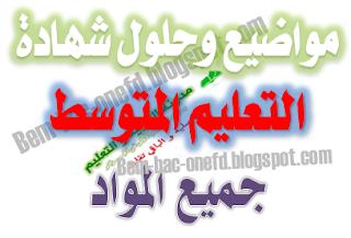 مواضيع و حلول شهادة التعليم المتوسط 2010 PDF
