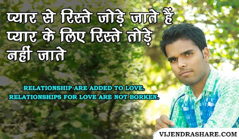 never destroy any relation ship for new relationship.