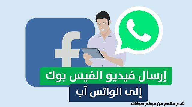 الفيسبوك و الواتساب