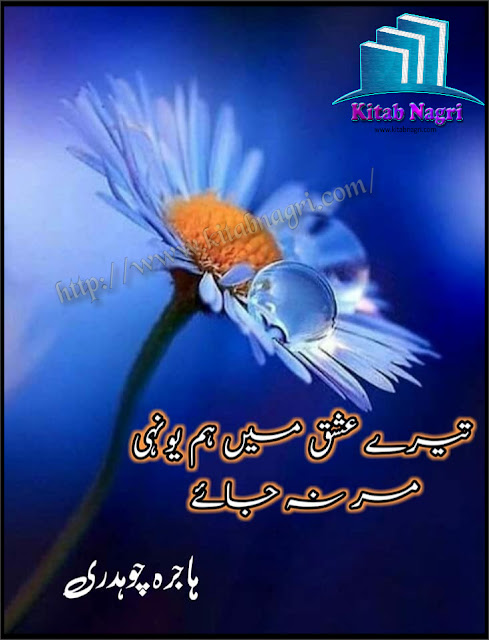 Pdf urdu novel tere ishq mein