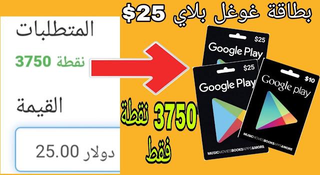 افضل موقع لربح بطاقة غوغل بلاي 25$  بسهولة لشحن العابك مجانن PUBG موبايل فري فاير