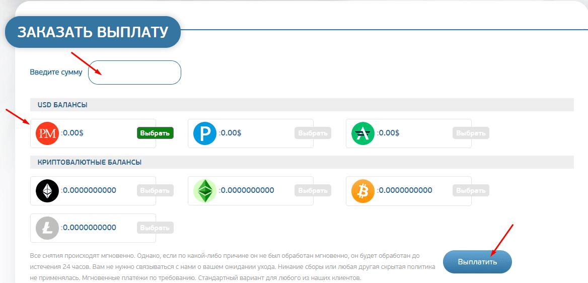 Регистрация в Coinex 7