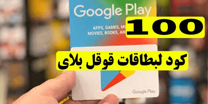 بطاقات قوقل بلاي,بطاقات جوجل بلاي,بطاقة جوجل بلاي مجانا,بطاقة جوجل بلاي,بطاقات جوجل بلاي مجانا,بطاقات كوكل بلي,بطاقات رصيد كوكل بلي,رصيد جوجل بلاي مجانا,ربح بطاقة جوجل مجانا,شحن حساب كوكل بلي,اكواد لبطاقات قوقل بلاي,بطاقات قوقل بلاي,بطاقة جوجل بلاي,بطاقات جوجل بلاي,بطاقات جوجل بلاي مجانا,بطاقة جوجل بلاي مجانا,بطاقات رصيد كوكل بلي,بطاقات كوكل بلي,رصيد جوجل بلاي مجانا,ربح بطاقات جوجل بلاي,ربح بطاقة جوجل مجانا,شحن حساب كوكل بلي,بطاقة قوقل بلاي مجانا,بطاقات قوقل بلاي,بطاقات جوجل بلاي,بطاقة جوجل بلاي,بطاقات كوكل بلي,بطاقات جوجل بلاي مجانا,بطاقة جوجل بلاي مجانا,بطاقات رصيد كوكل بلي,رصيد جوجل بلاي مجانا,شحن حساب كوكل بلي,بطاقات جوجل بلاي مجانا 2018,ربح بطاقة قوقل بلاي مجانا,الربح من الانترنت 2020,أفضل موقع الربح 2020,موقع ربح 2020,ربح,بطاقات قوقل بلاي,بطاقات جوجل بلاي,بطاقات جوجل بلاي مجانا,بطاقات كوكل بلي,بطاقة جوجل بلاي مجانا,بطاقات رصيد كوكل بلي,رصيد جوجل بلاي مجانا,ربح بطاقة جوجل مجانا,شحن حساب كوكل بلي,بطاقات جوجل بلاي مجانا 2019,بطاقات جوجل بلاي مجانا 2020,ربح بطاقات كوكل بلاي 2020,شدات ببجي مجانا 2020,شحن شدات ببجي مجانا 2020,ببجي موبايل,شدات ببجي مجانا,شدات ببجي,شدات ببجي موبايل مجانا,ببجي,شحن شدات ببجي مجانا,شدات