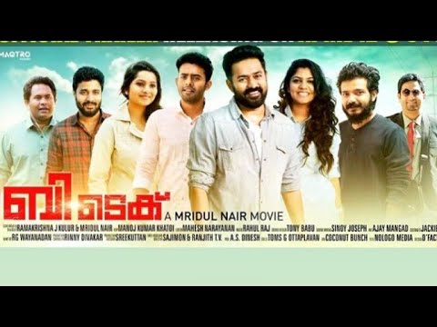 btech malayalam movie video song download free