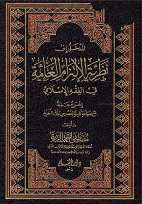 تحميل كتاب المدخل إلى نظرية الإلتزام العامة في الفقه الإسلامي pdf مصطفى أحمد الزرقا